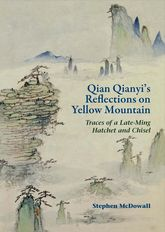 Qian Qianyi's Reflections on Yellow Mountain: Traces of a Late-Ming Hatchet and Chisel